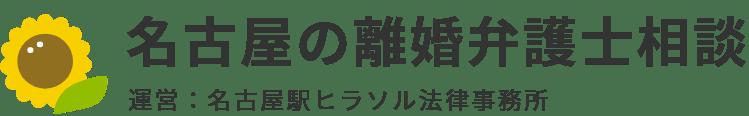名古屋の離婚専門弁護士