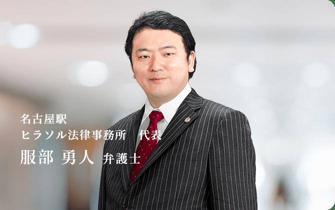 名古屋駅ヒラソル法律事務所 代表 服部 勇人 弁護士