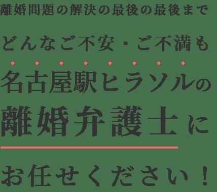 離婚問題の解決の最後の最後まで どんなご不安・ご不満も名古屋駅ヒラソルの離婚弁護士にお任せください!